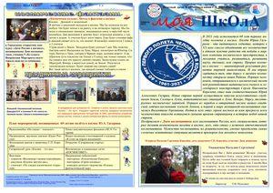 Школьная газета Моя ШкОлА