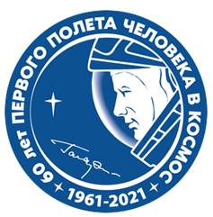 Проекты и мероприятия, посвященные празднованию 60-летия полета Юрия Гагарина