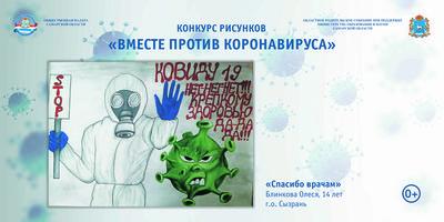 Вместе против коронавируса